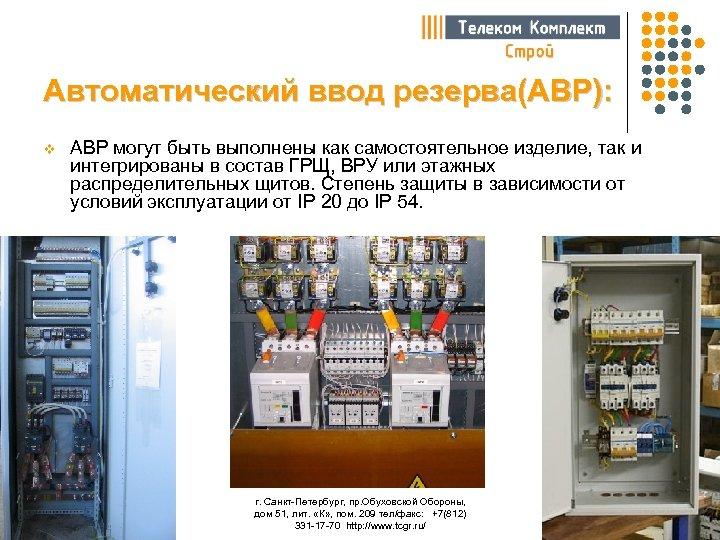 Автоматический ввод резерва(АВР): v АВР могут быть выполнены как самостоятельное изделие, так и интегрированы