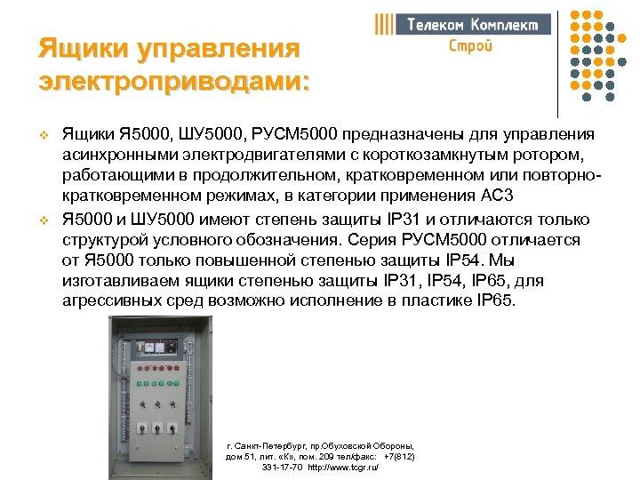Ящики управления электроприводами: v v Ящики Я 5000, ШУ 5000, РУСМ 5000 предназначены для