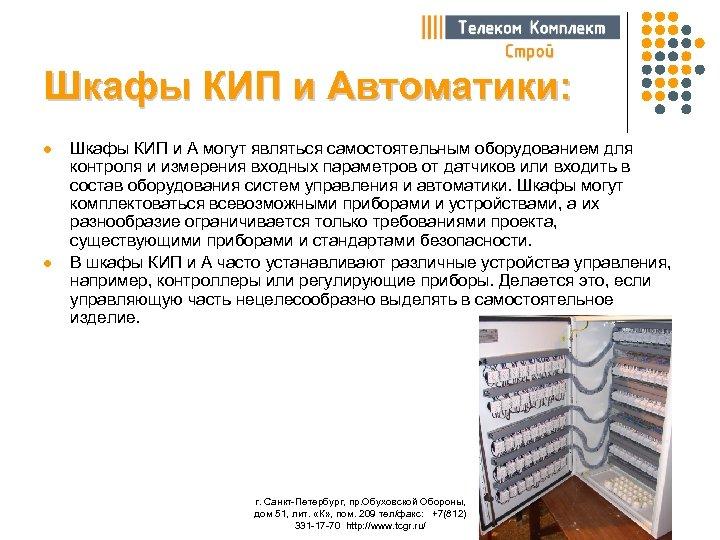 Шкафы КИП и Автоматики: l l Шкафы КИП и А могут являться самостоятельным оборудованием