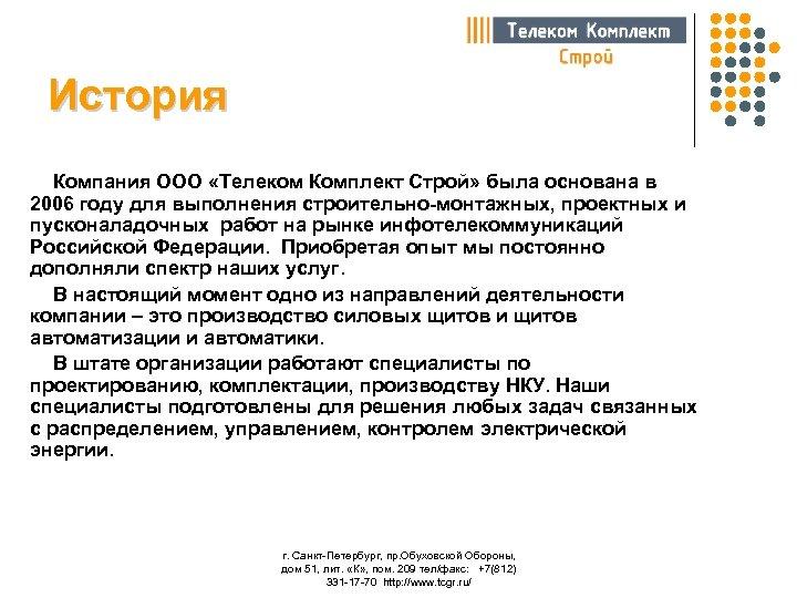 История Компания ООО «Телеком Комплект Строй» была основана в 2006 году для выполнения строительно-монтажных,