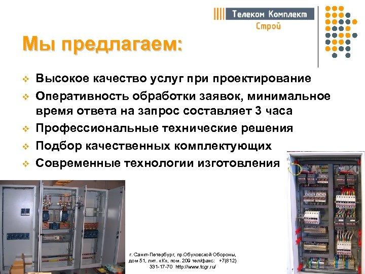 Мы предлагаем: v v v Высокое качество услуг при проектирование Оперативность обработки заявок, минимальное