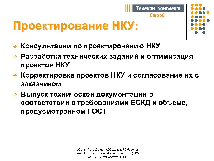 Проектирование НКУ: v v Консультации по проектированию НКУ Разработка технических заданий и оптимизация проектов