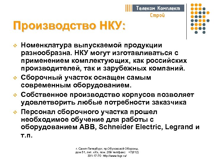 Производство НКУ: v v Номенклатура выпускаемой продукции разнообразна. НКУ могут изготавливаться с применением комплектующих,