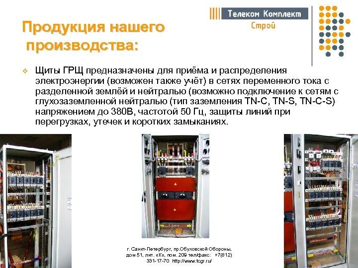 Продукция нашего производства: v Щиты ГРЩ предназначены для приёма и распределения электроэнергии (возможен также
