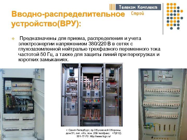 Вводно-распределительное устройство(ВРУ): v Предназначены для приема, распределения и учета электроэнергии напряжением 380/220 В в