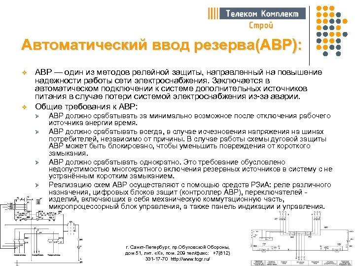 Автоматический ввод резерва(АВР): v v АВР — один из методов релейной защиты, направленный на