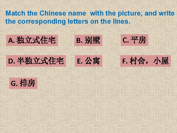 Match the Chinese name with the picture, and write the corresponding letters on the