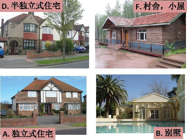 D. 半独立式住宅 A. 独立式住宅 F. 村舍,小屋 B. 别墅
