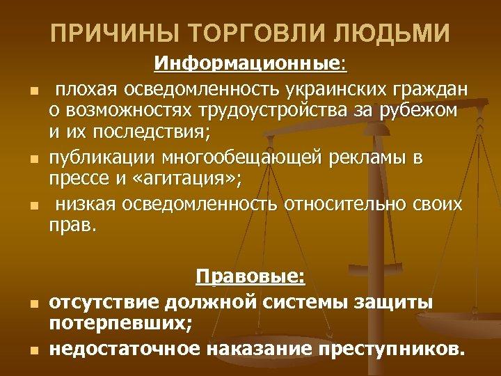 ПРИЧИНЫ ТОРГОВЛИ ЛЮДЬМИ n n n Информационные: плохая осведомленность украинских граждан о возможностях трудоустройства
