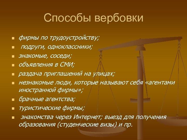 Способы вербовки n n n n n фирмы по трудоустройству; подруги, одноклассники; знакомые, соседи;
