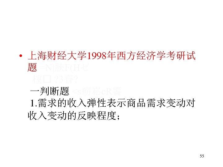 • 上海财经大学 1998年西方经济学考研试 题 =N|脥F(Hゼ 榁 ? 3眘? 一判断题 <s疬崧c. R饗 1. 需求的收入弹性表示商品需求变动对