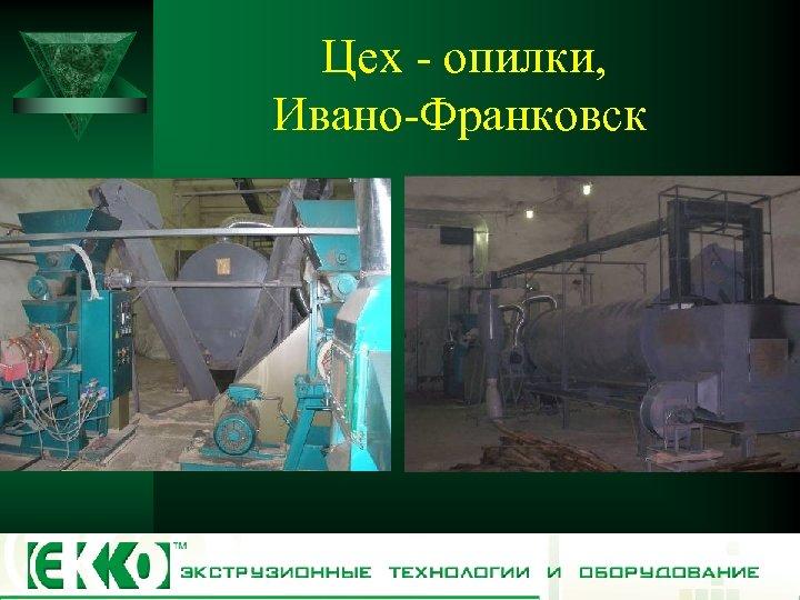 Цех - опилки, Ивано-Франковск
