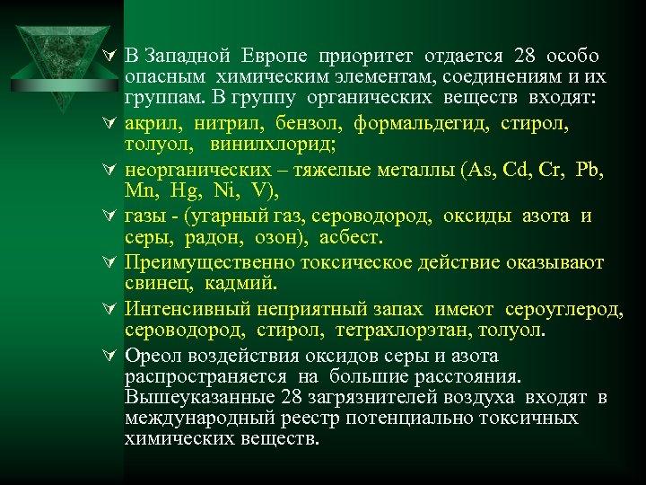 Ú В Западной Европе приоритет отдается 28 особо Ú Ú Ú опасным химическим элементам,