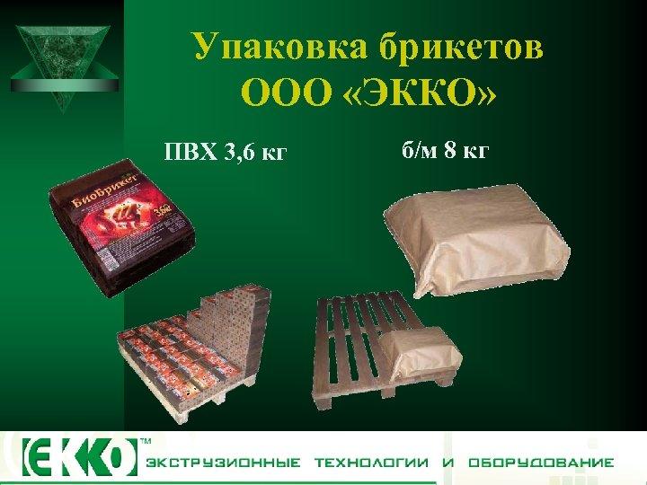 Упаковка брикетов ООО «ЭККО» ПВХ 3, 6 кг б/м 8 кг