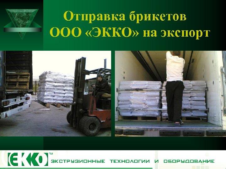 Отправка брикетов ООО «ЭККО» на экспорт
