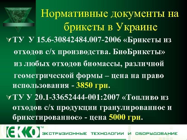Нормативные документы на брикеты в Украине Ú ТУ У 15. 6 -30842484. 007 -2006