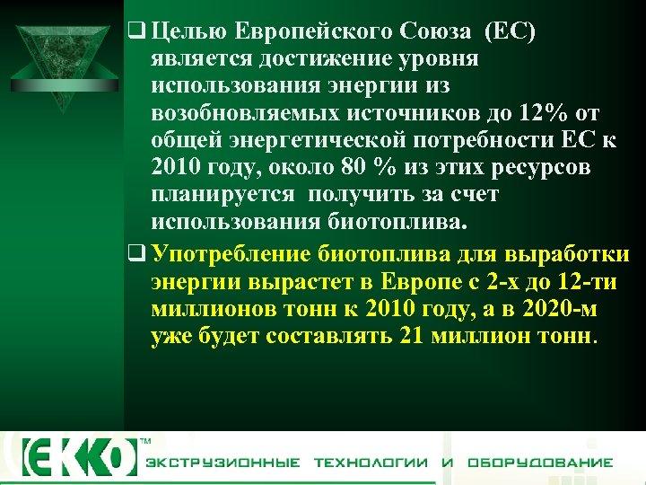 q Целью Европейского Союза (ЕС) является достижение уровня использования энергии из возобновляемых источников до