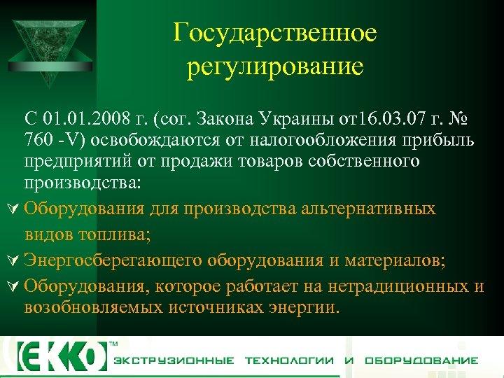 Государственное регулирование С 01. 2008 г. (сог. Закона Украины от16. 03. 07 г. №