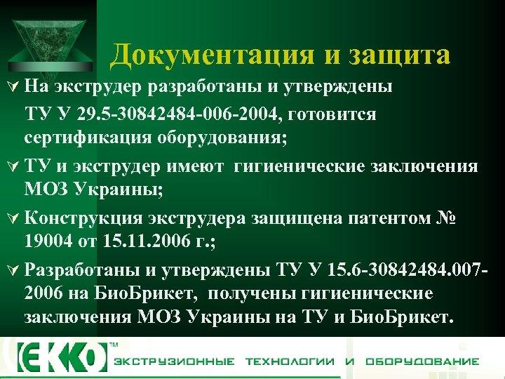 Документация и защита Ú На экструдер разработаны и утверждены ТУ У 29. 5 -30842484