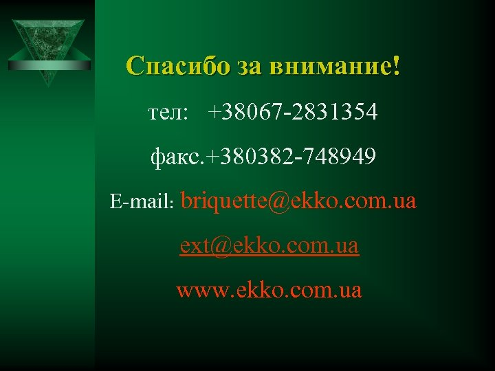 Спасибо за внимание! тел: +38067 -2831354 факс. +380382 -748949 E-mail: briquette@ekko. com. ua ext@ekko.