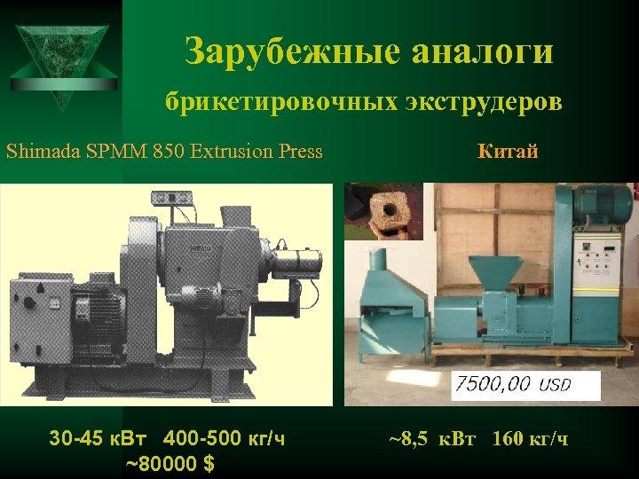 Зарубежные аналоги брикетировочных экструдеров Shimada SPMM 850 Extrusion Press 30 -45 к. Вт 400