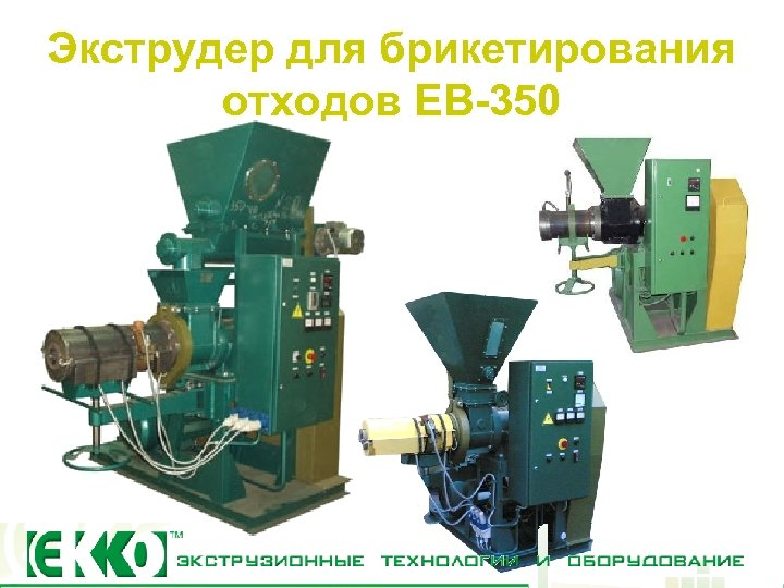 Экструдер для брикетирования отходов ЕВ-350