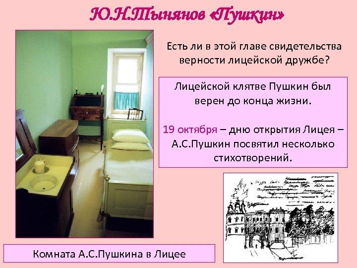 Ю. Н. Тынянов «Пушкин» Есть ли в этой главе свидетельства верности лицейской дружбе? Лицейской