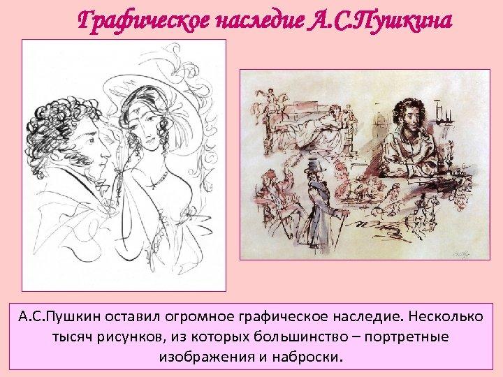 Графическое наследие А. С. Пушкина А. С. Пушкин оставил огромное графическое наследие. Несколько тысяч