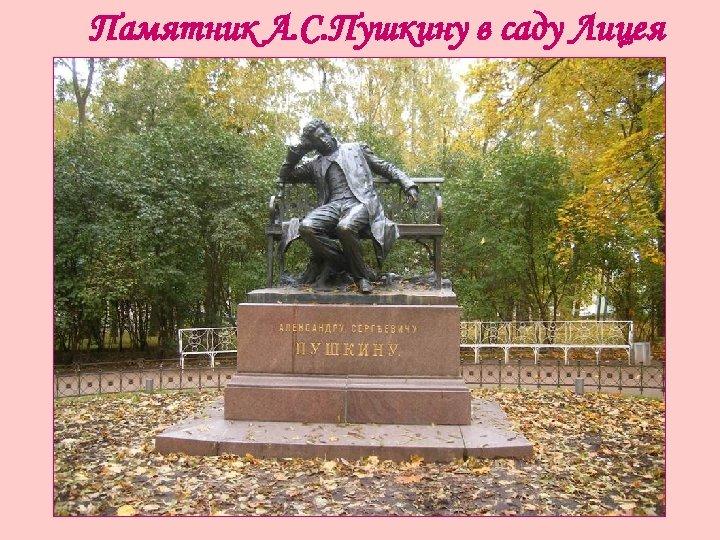 Памятник А. С. Пушкину в саду Лицея