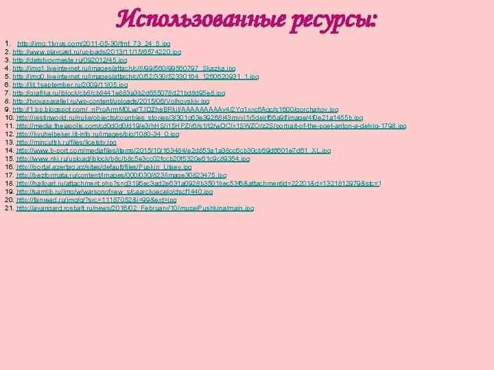 Использованные ресурсы: 1. http: //img. 1 tvrus. com/2011 -05 -30/fmt_73_24_5. jpg 2. http: //www.