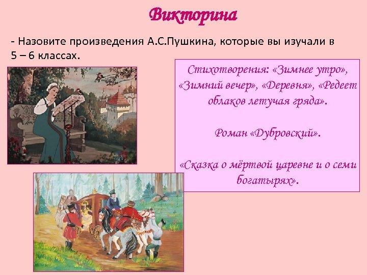 Викторина - Назовите произведения А. С. Пушкина, которые вы изучали в 5 – 6