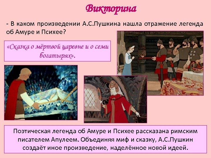 Викторина - В каком произведении А. С. Пушкина нашла отражение легенда об Амуре и