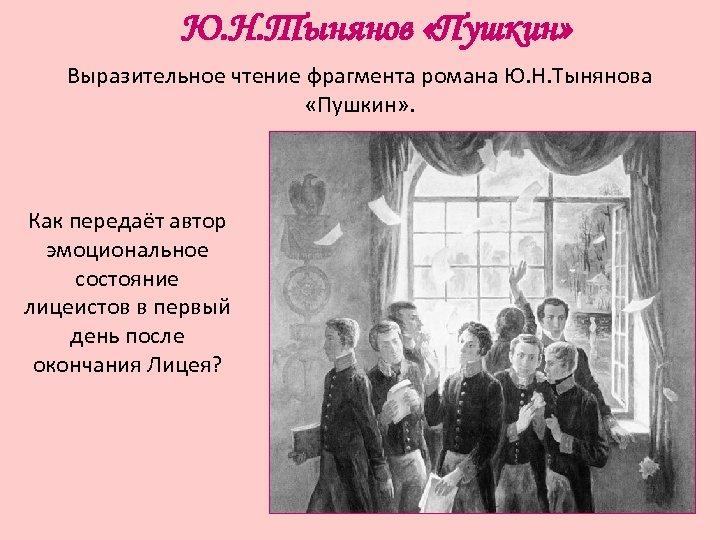 Ю. Н. Тынянов «Пушкин» Выразительное чтение фрагмента романа Ю. Н. Тынянова «Пушкин» . Как