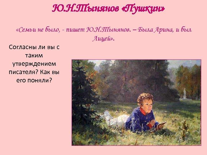 Ю. Н. Тынянов «Пушкин» «Семьи не было, - пишет Ю. Н. Тынянов. – Была
