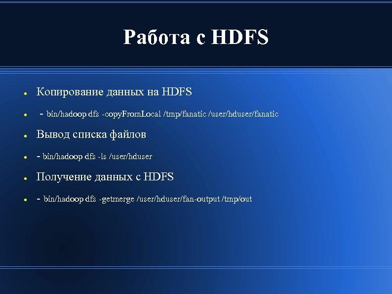 Работа с HDFS ● ● Копирование данных на HDFS - bin/hadoop dfs -copy. From.