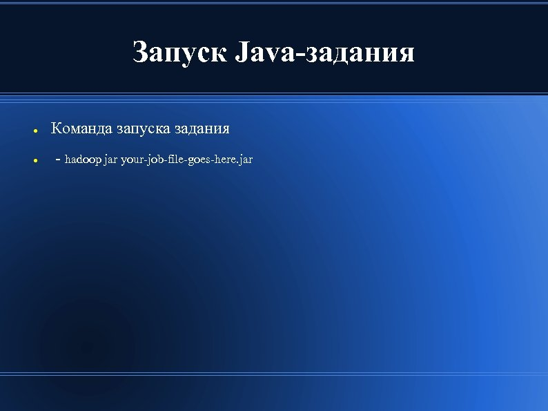 Запуск Java-задания ● ● Команда запуска задания - hadoop jar your-job-file-goes-here. jar