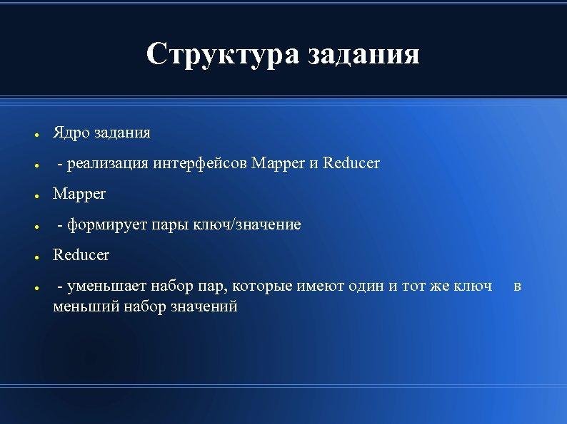 Структура задания ● ● ● Ядро задания - реализация интерфейсов Mapper и Reducer Mapper