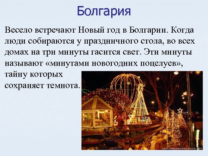 Болгария Весело встречают Новый год в Болгарии. Когда люди собираются у праздничного стола, во