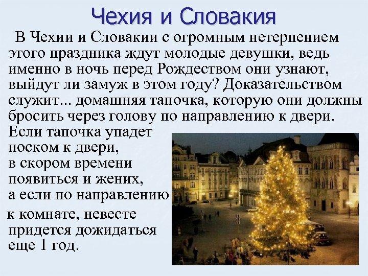 Чехия и Словакия В Чехии и Словакии с огромным нетерпением этого праздника ждут молодые