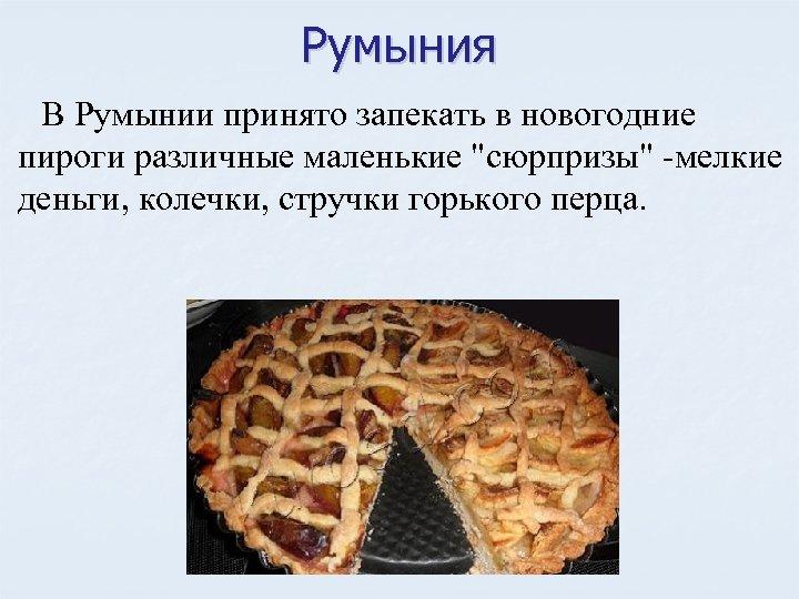 Румыния В Румынии принято запекать в новогодние пироги различные маленькие