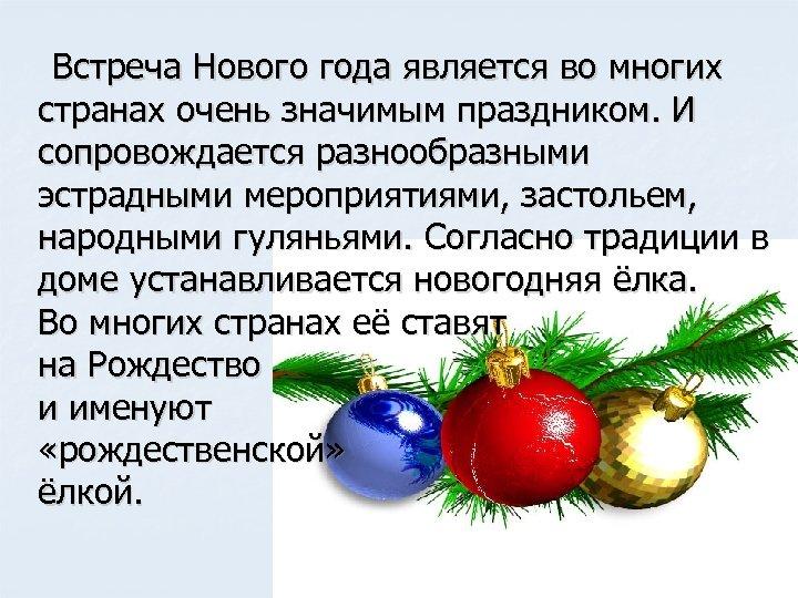 Встреча Нового года является во многих странах очень значимым праздником. И сопровождается разнообразными эстрадными