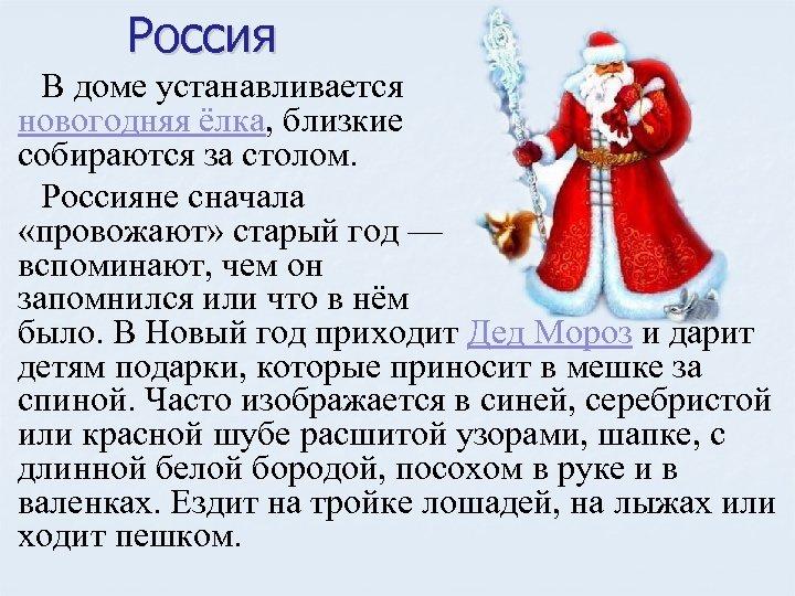 Россия В доме устанавливается новогодняя ёлка, близкие собираются за столом. Россияне сначала «провожают» старый
