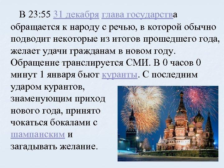 В 23: 55 31 декабря глава государства обращается к народу с речью, в