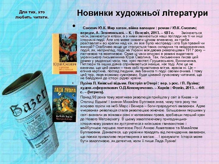 Новинки художньої літератури Для тих, хто любить читати. • • • Смолич Ю. К.