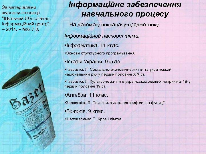 """За матеріалами журналу-інновації """"Шкільний бібліотечноінформаційний центр"""". – 2014. – № 6 -7 -8. Інформаційне"""