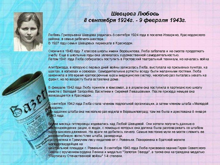 Шевцова Любовь 8 сентября 1924 г. - 9 февраля 1943 г. Любовь Григорьевна Шевцова