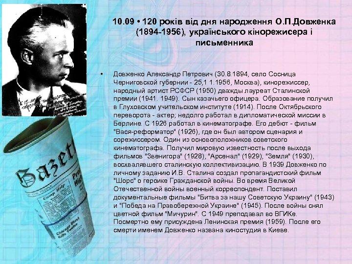 10. 09 • 120 років від дня народження О. П. Довженка (1894 -1956), українського