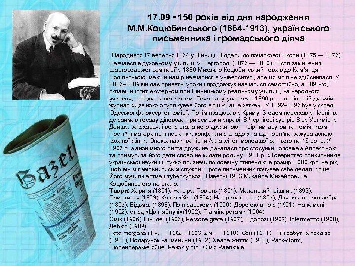 17. 09 • 150 років від дня народження М. М. Коцюбинського (1864 -1913), українського