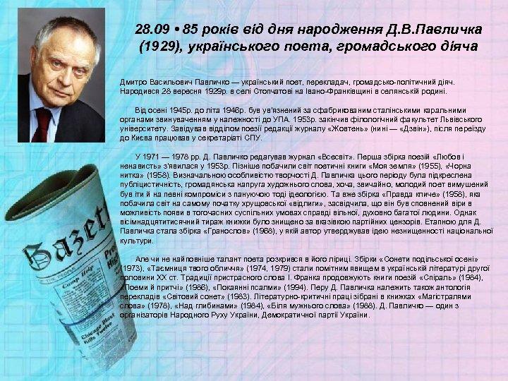 28. 09 • 85 років від дня народження Д. В. Павличка (1929), українського поета,
