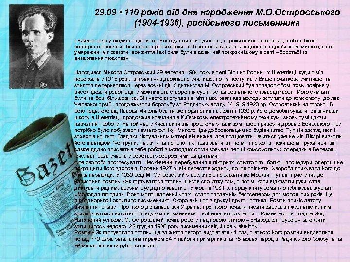 29. 09 • 110 років від дня народження М. О. Островського (1904 -1936), російського